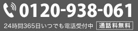 0120-223-290