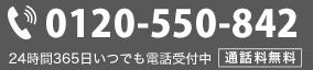 0120-550-842