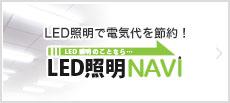 LED照明NAVIバナー