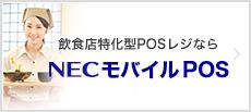 NECモバイルPOSバナー