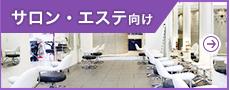 サロン・エステ向けPOS (ポス)パッケージ