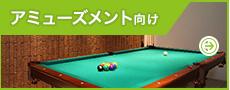 アミューズメント向けPOS (ポス)パッケージ