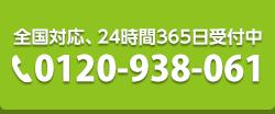 全国対応、24時間365日受付中 TEL:0120-938-061